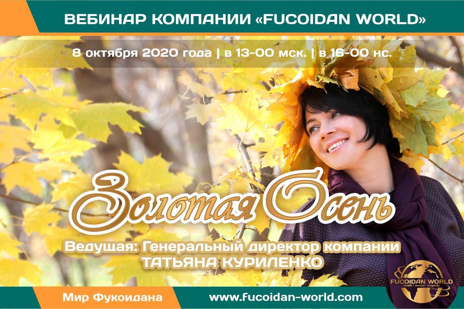 Новости Fucoidan World